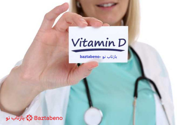 کمبود ویتامین دی - جبران کمبود ویتامین دی - ویتامین D - عوارض ویتامین دی