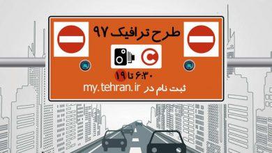 استعلام بدهی طرح ترافیک خودرو - تهران من - بازتاب نو