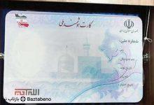 کارت ملی هوشمند - بازتاب نو