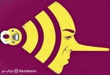 جدال با پینوکیو - جلوگیری از تولید و انتشار اخبار جعلی در شبکه های اجتماعی