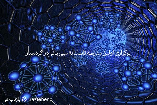 خبرگزاری بازتاب نو - برگزاری اولین مدرسه تابستانه ملی نانو - اخبار فناوری اطلاعات
