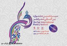 معرفی برگزیدگان سیزدهمین جشنواره شعر فجر - خبرگزاری بازتاب نو - اخبار