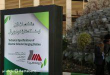 اولین جایگاه شارژ سریع خودروهای برقی کشور در برج میلاد تهران افتتاح شد.